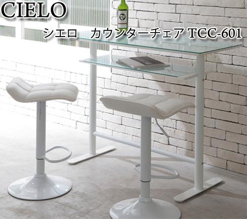 あずま工芸 シエロ カウンターチェアー TCC-601
