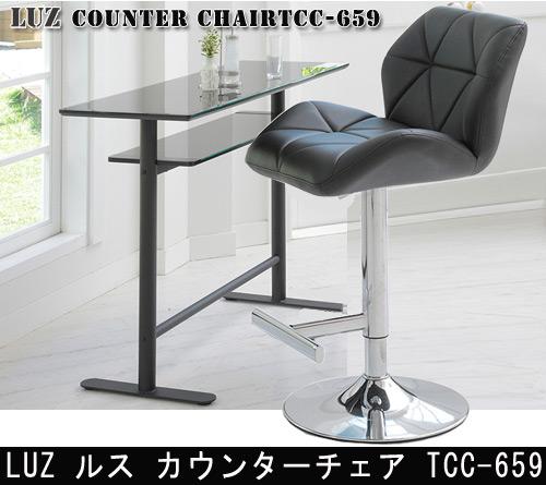 LUZ ルス カウンターチェア TCC-659