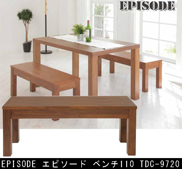 あずま工芸 エピソード ベンチ110 TDC-9720