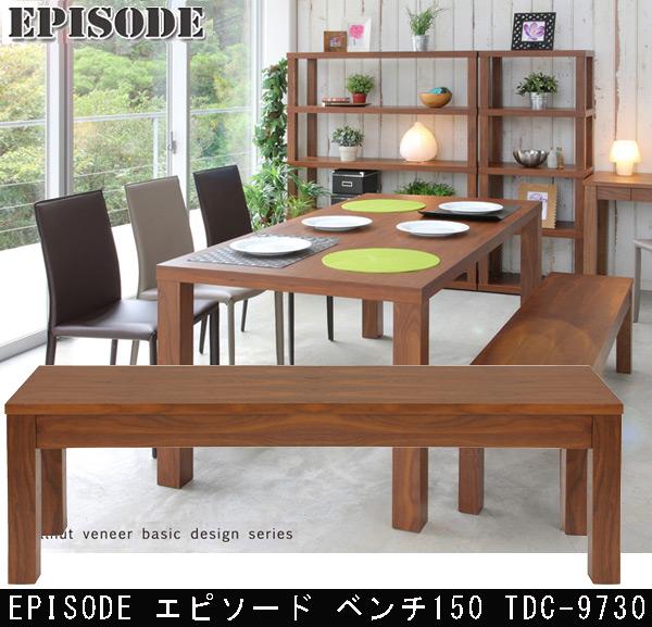 あずま工芸 エピソード ベンチ150 TDC-9730