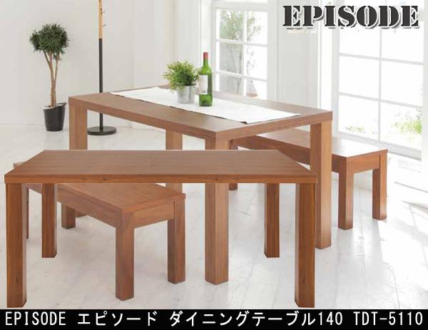 あずま工芸 エピソード ダイニングテーブル140 TDT-5110