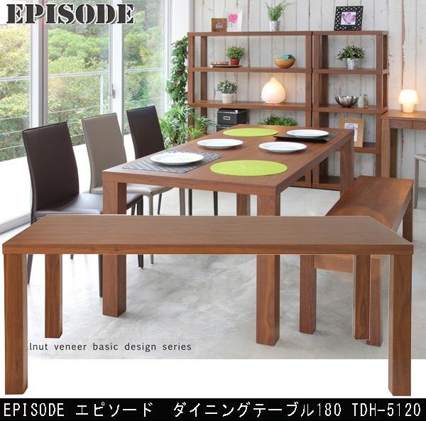 あずま工芸 エピソード ダイニングテーブル180 TDT-5120