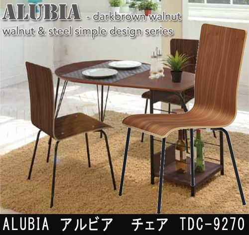ALUBIA アルビア チェア TDC-9270
