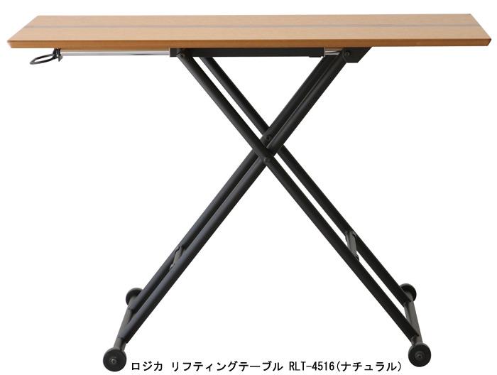 あずま工芸 ロジカ リフティングテーブル RLT-4516
