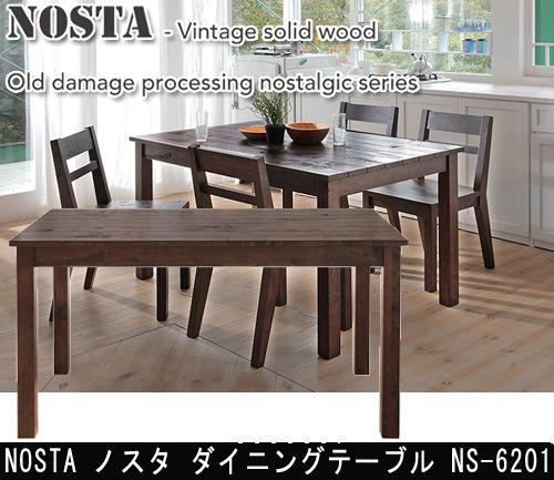 あずま工芸 ノスタ ダイニングテーブル135