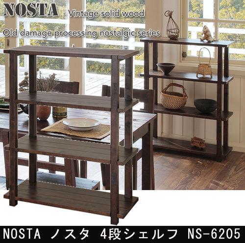 あずま工芸 ノスタ 4段シェルフ80 NS-6205