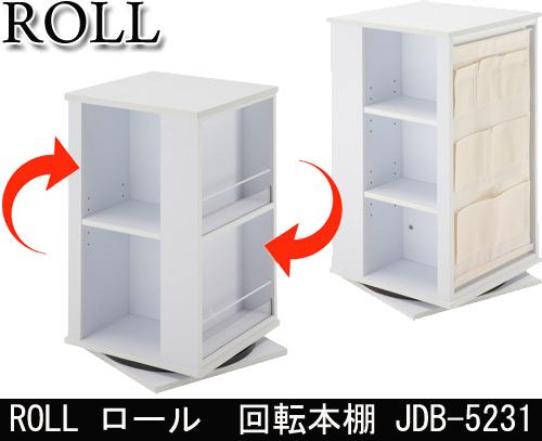 あずま工芸  ロール 回転本棚 JDB-5231