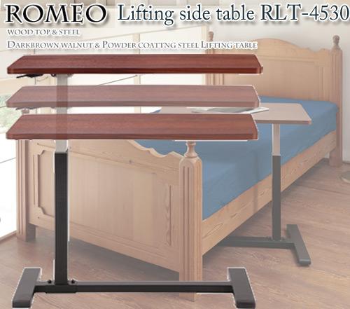ロメオ リフティングサイドテーブル RLT-4530