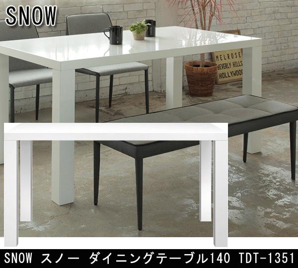 あずま工芸 SNOW スノー ダイニングテーブル140 TDT-1351