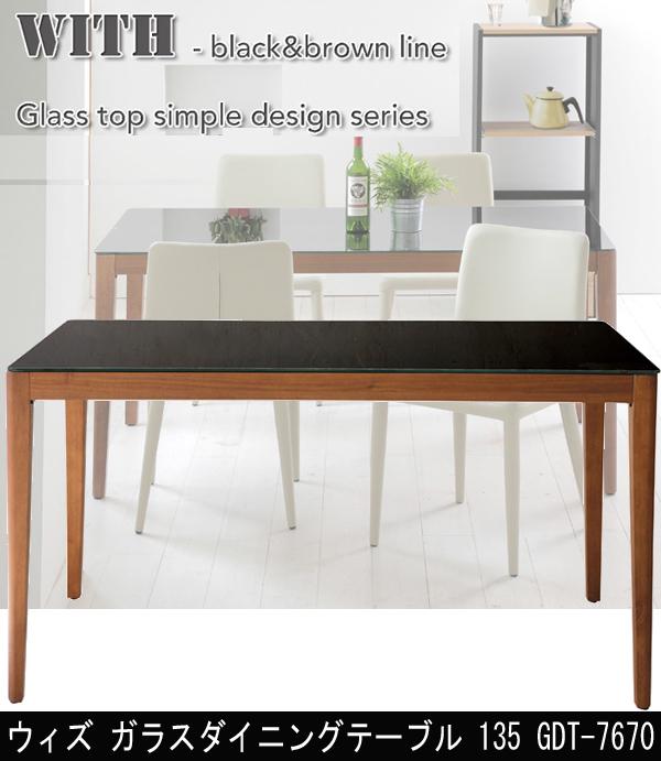 あずま工芸 ウィズ ガラスダイニングテーブル135 GDT-7670