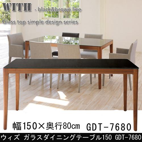 あずま工芸 ウィズ ガラスダイニングテーブル150 GDT-7680