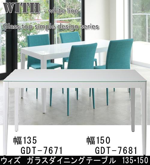 あずま工芸 ウィズ ガラスダイニングテーブル 135・150