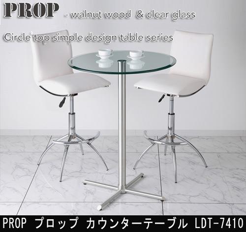 PROP プロップ カウンターテーブル LDT-7410
