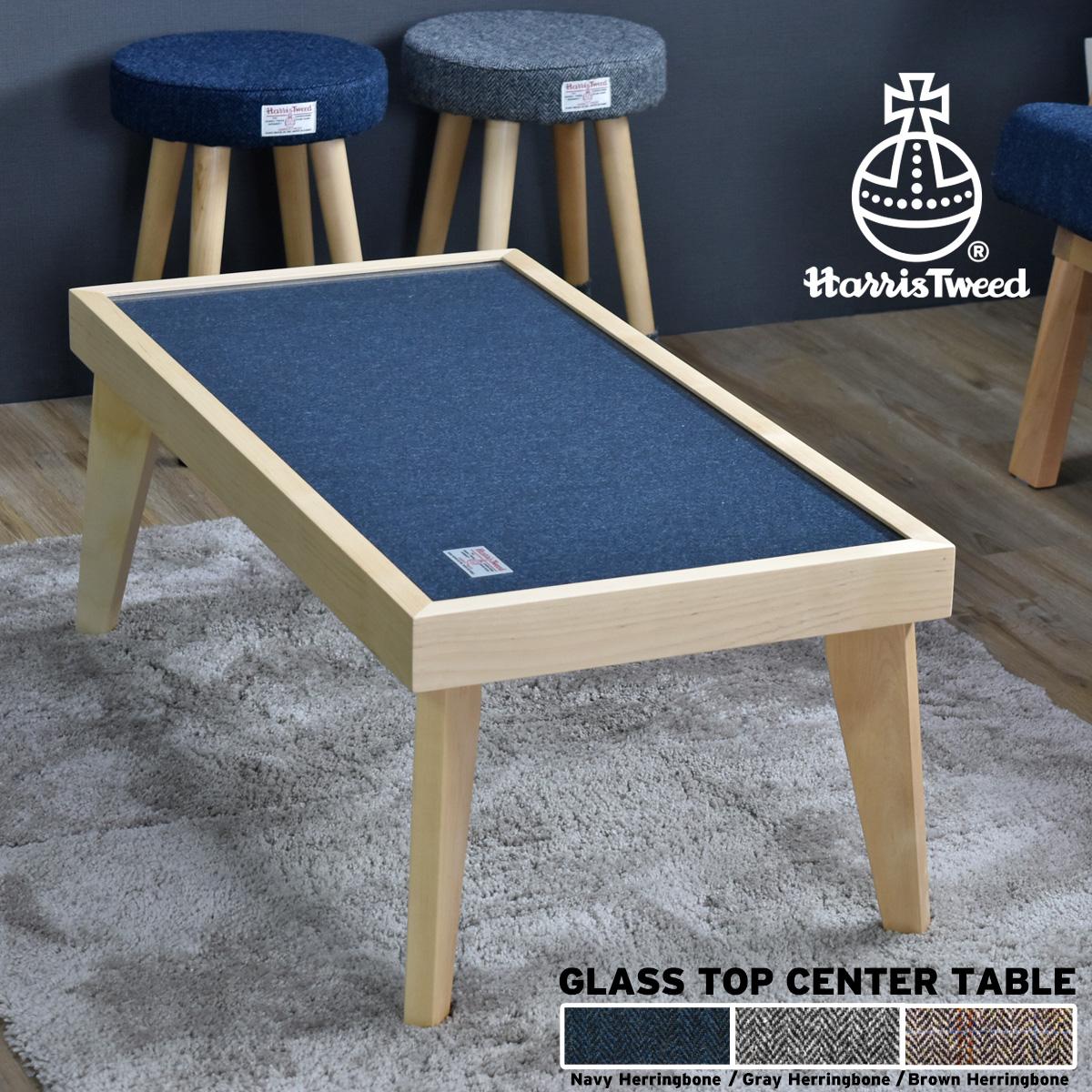HARRIS TWEED ハリスツイード ガラスセンターテーブル HTCT-90 強化ガラス 90×45 イギリス スコットランド