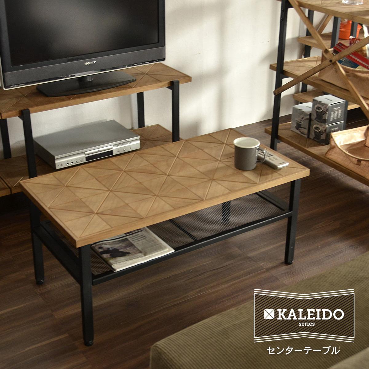 KALEIDO カレイド センターテーブル 幅90 KACT-90 古材風 無骨 アイアン