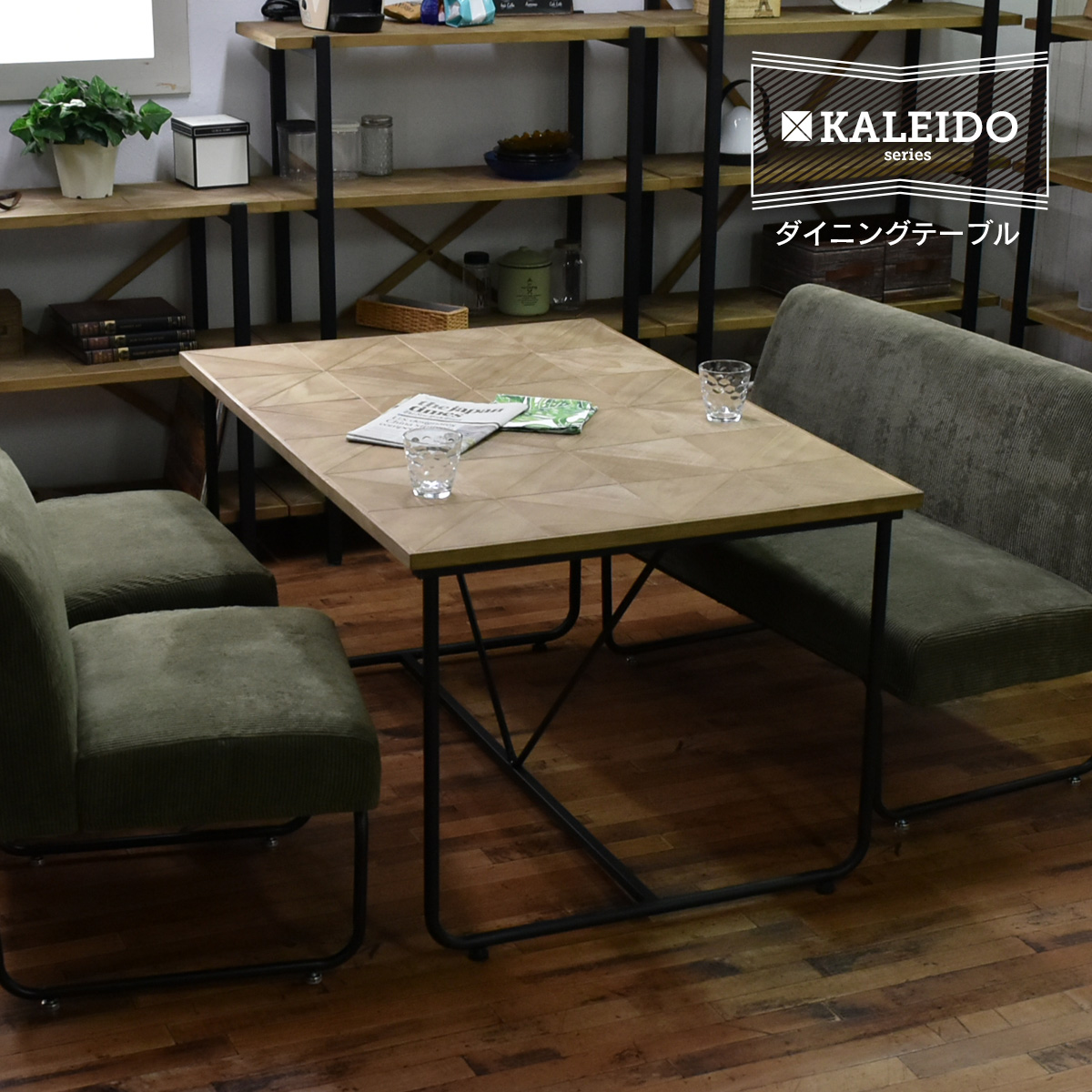 KALEIDO カレイド ダイニングテーブル 幅123 KADT-123 古材風 無骨 アイアン
