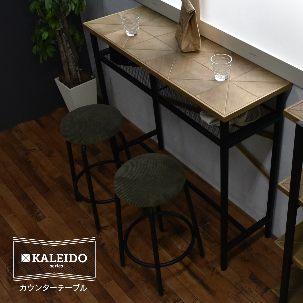 KALEIDO カレイド カウンターテーブル 幅110 KAHT-110 古材風 無骨 アイアン