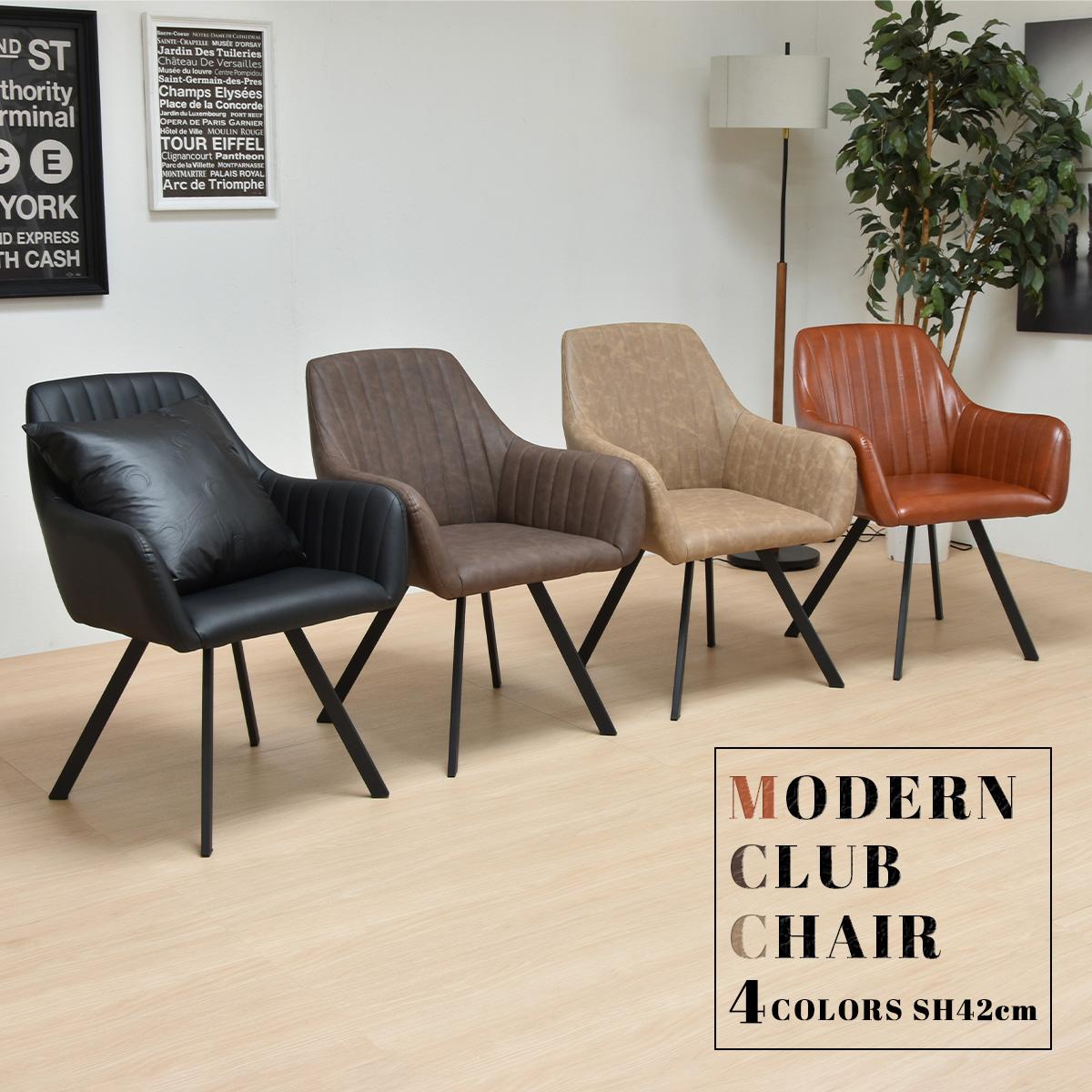モダンクラブチェア パパの椅子 クラブチェア PUレザー ONDC-0049