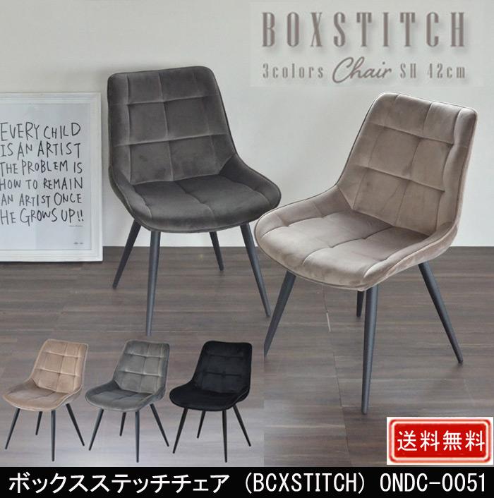 ボックスステッチチェア ベロア デスクチェア 北欧 カフェ ONDC-0051