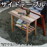 YOGEAR サイドテーブル YOST-550