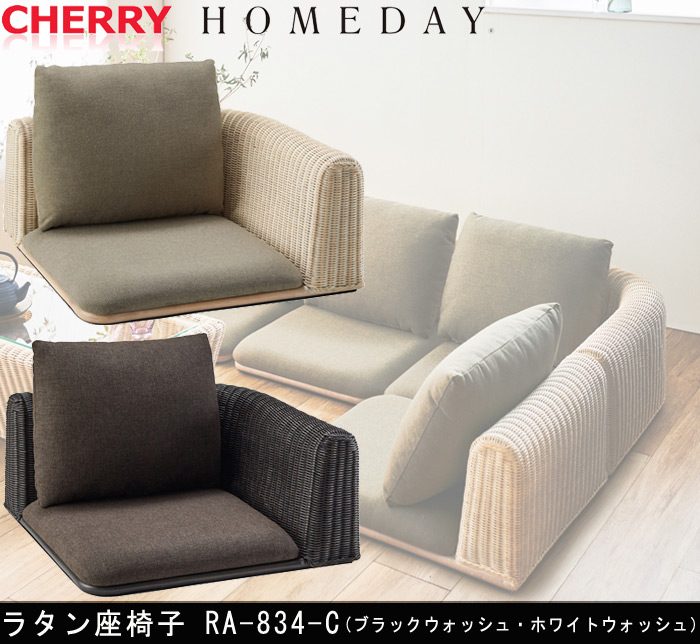 ラタン座椅子 RA-834-C チェリー