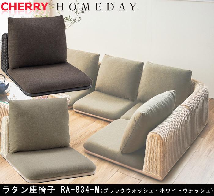 ラタン座椅子 RA-834-M チェリー
