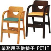 PETIT プチ(業務用子供椅子)