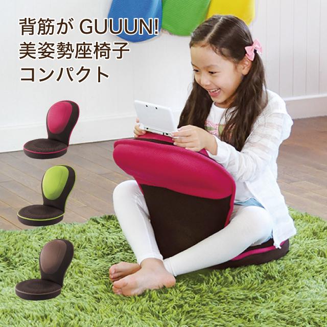 背筋がGUUUN美姿勢座椅子コンパクト ゲーム座椅子 14段階リクライニング