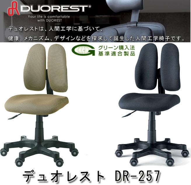 DUOREST デュオレスト DR-257 オフィスチェア OAチェア 正規販売店