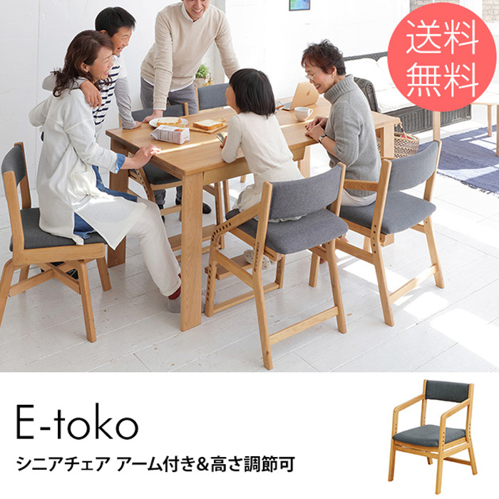 E-Toko シニアチェア JUC-2949NA