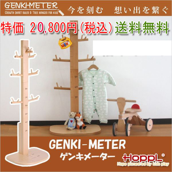 【今を刻む 想い出を繋ぐ グングンのびる身長計ハンガー】GENKI-METER (ゲンキメーター) HOPPL(ホップル)