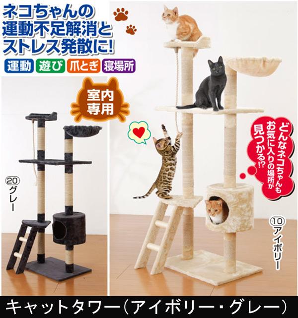 キャットタワー(アイボリー・グレー)