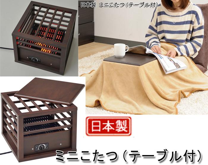 日本製 ミニこたつ(テーブル付)