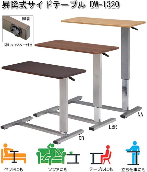 昇降式サイドテーブル DW-1320
