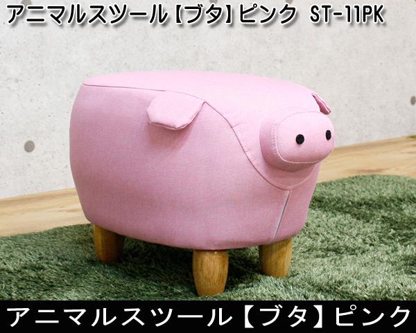 アニマルスツール【ブタ】ピンク ST-11PK
