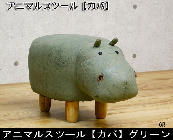 アニマルスツール【カバ】グリーン