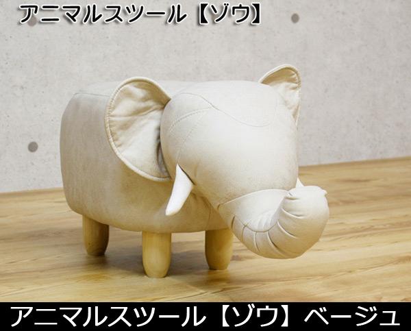 アニマルスツール【ゾウ】アイボリー