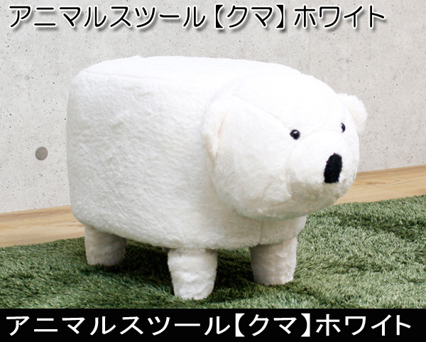 アニマルスツール【クマ】ホワイト ST-11WH