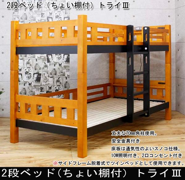 二段ベッド(ちょい棚付)トライ3