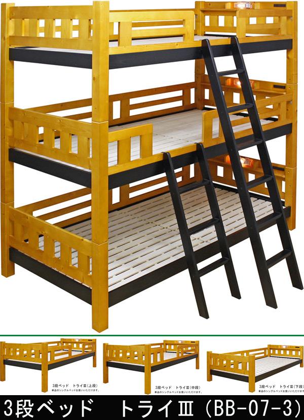 3段ベッド 照明・2口コンセント付 親子ベッド 木製 天然木パイン材 三段ベッド 3人用