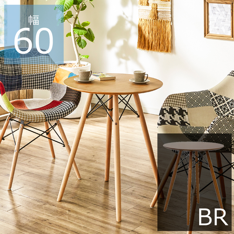 イームズ Eames コーヒーテーブル カフェテーブル 幅60cm 丸型 円形 CT-03
