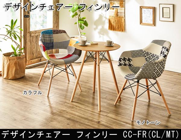 カラフルなデザインチェアー CC-FR