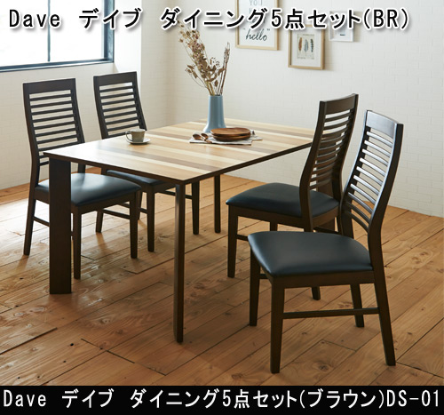 Dave デイブ ダイニング5点セット DS-01(BR)
