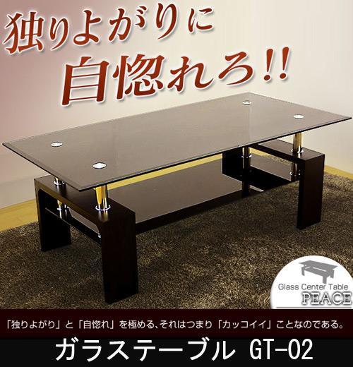 強化ガラステーブル GT-02 120