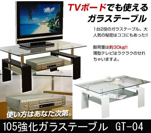 TVボードに使える 105強化ガラステーブル GT-04