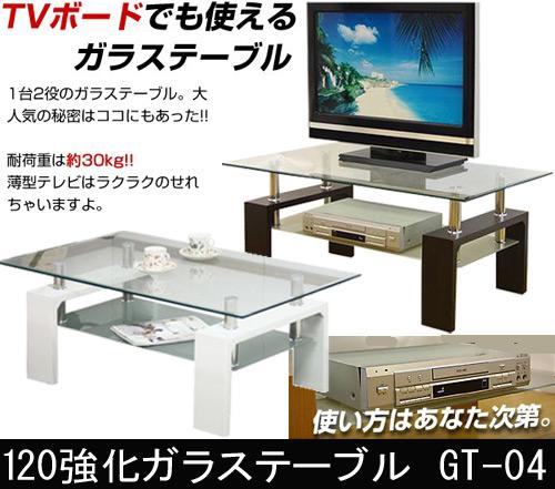 TVボードに使える 120強化ガラステーブル GT-04
