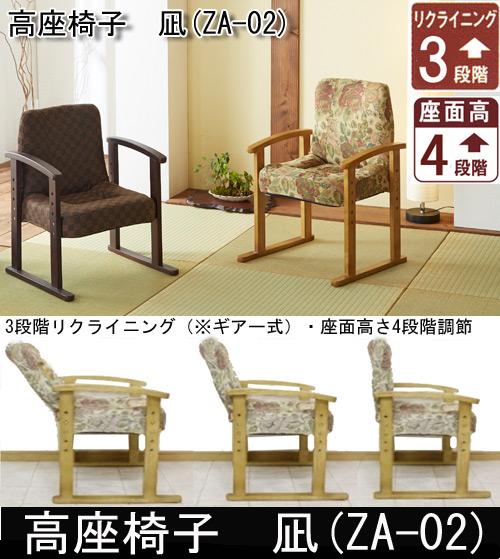 高座椅子 凪