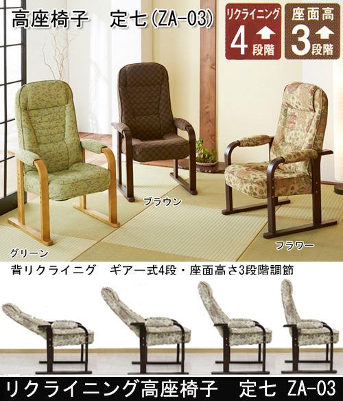 リクライニング高座椅子 定七