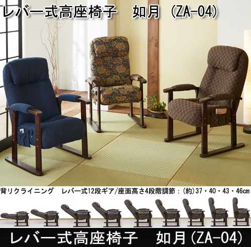 レバー式高座椅子 如月