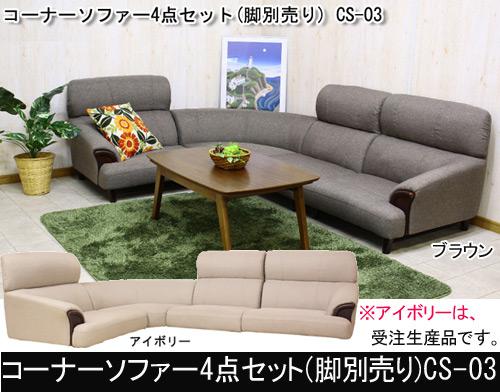 コーナーソファー4点セット(脚別売り)CS-03